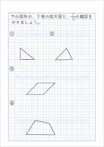 拡大図と縮図b