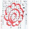 3年国語基本ノート001丸
