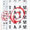 2年生国語基本ノート001丸