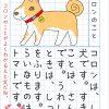 ペットについて絵日記2