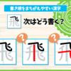 書き順を間違えやすい漢字4~6年生