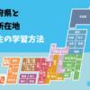 都道府県と県庁所在地を覚えよう