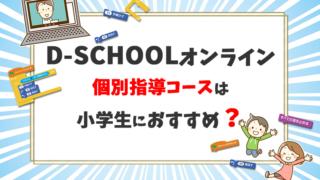 D-SCHOOLの個別指導コースは小学生におすすめ