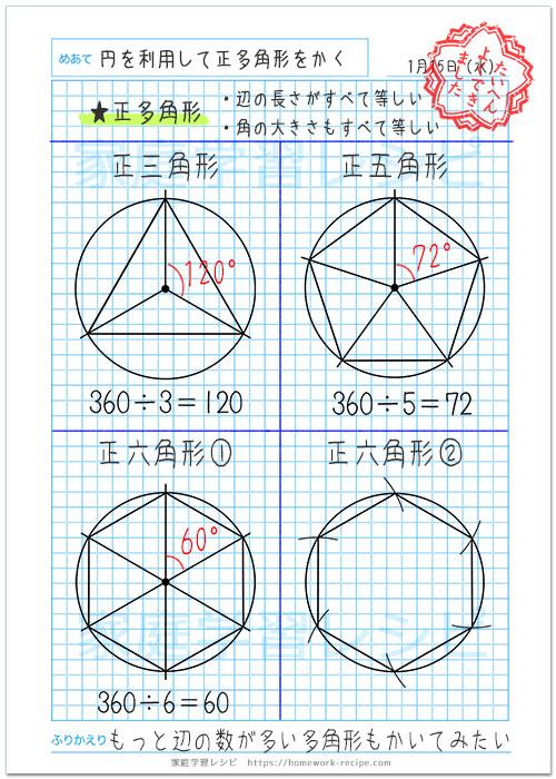円を利用して正多角形をかく方法【算数の自主学習】 | 家庭学習レシピ